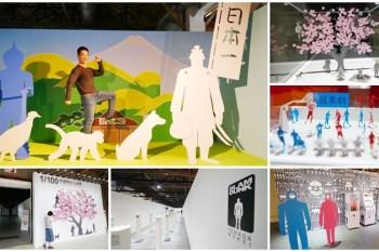 台北寒假展覽 寺田尚樹的迷你小人世界 松山文創園區~進入迷你紙雕的微縮世界