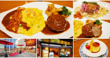 東京羽田機場美食 Grill滿天星洋食 蛋包飯+布丁~江戶小路買伴手禮努力吃