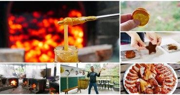 石碇竹柏苑麥芽膏 櫻桃鴨烤鴨三吃+麥芽糖親子DIY~手工柴燒的自然美味,玩糖吃糖去