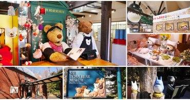 伊豆高原景點 伊豆泰迪熊博物館X龍貓展~療癒泰迪熊與龍貓,好拍超可愛