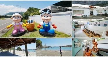 蘇澳景點 南方澳討海文化館~進入討海人的生活記憶,也是鐵馬休息站