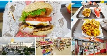 北谷美食 A&W漢堡~逛SAN-A亨比城吃沖繩限定美式漢堡,邪惡起士圈圈薯條