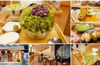 台北赤峰街美食 好想吃冰かき氷/日式蔬食~日式抹茶冰品,烤糰子,神遊日本