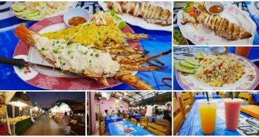 華欣夜市必吃 Chatchai Night Market 大龍蝦兩吃~生猛海鮮、美食、購物一次包