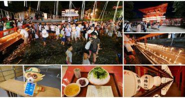 京都夏日祭典 下鴨神社 御手洗祭~踏入沁涼泉水,京都人消暑祕方