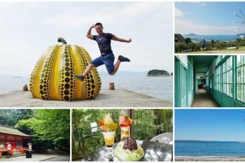 瀨戶內國際藝術祭 交通/景點美食/行程規劃~四國香川高松、瀨戶內海跳島玩透透