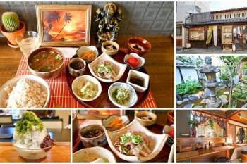 奈良老街美食 茶の湯+御果子司 中西與三郎~町家老屋抹茶冰,泡足湯吃養生餐一次滿足