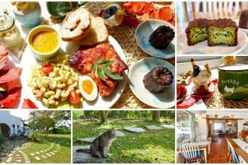 埔里美食餐廳 微笑58 早午餐+甜點~夢幻地中海風民宿早午餐開賣,悠閒好享受