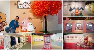 台北寒假展覽 卡娜赫拉展-小動物眼中的15年與未來~兔兔P助貼圖大公開,掃周邊商品去