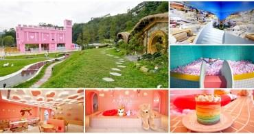 礁溪親子景點 兔子迷宮礁溪浴場 宜蘭哈比村~超好拍景觀餐廳,彩虹蛋糕下午茶