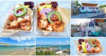 沖繩古宇利島美食 蝦蝦飯 Kouri Shrimp~衝古宇利海灘吃人氣排隊小吃,現在有內用區了