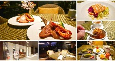 北投溫泉美食 北投亞太飯店 綠漾餐廳~精緻排餐+法式甜點,放空好享受