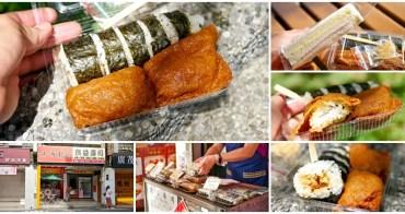 士林站早餐 良益壽司 豆皮壽司+火腿蛋三明治~在地人最愛,從小吃到大