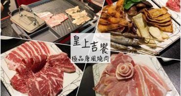 [台北]大安區 捷運忠孝敦化 燒肉海鮮吃到飽新選擇 居酒屋吃到飽 皇上吉饗 極品唐風燒肉
