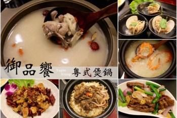 [台南]中西區 家族朋友聚會 道地好味道 粵式煲鍋+港式煲仔飯 御品饗