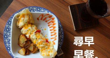 [台南]南大人氣早餐在這裡!!!!尋早早餐