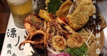 [台北]大安區 捷運忠孝敦化站附近|愛玩客推薦|大口吃肉超滿足|肉食主義的天堂 漂丿燒肉食堂