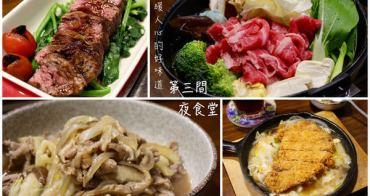 [台南]東區 深夜食堂 無菜單料理 簡單溫暖好味道 第三間夜食堂