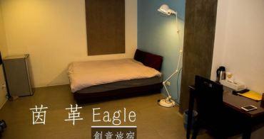 [台中/旅遊/住宿]逢甲夜市住宿推薦|民宿位於逢甲夜市內|安靜舒適放鬆 茵革公寓Eagle