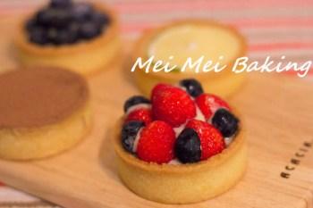 [台南/宅配]女孩愛吃甜 手作水果塔 Mei Mei Baking