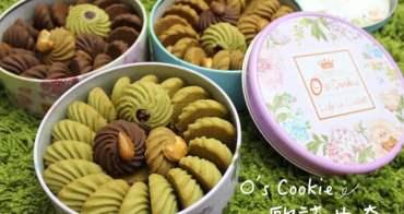 [台北]捷運國父紀念館附近 手工現烤曲奇餅 客製化伴手禮禮盒 送禮推薦 台北東區 歐詩曲奇