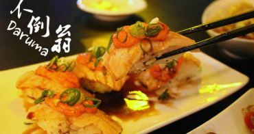 [台北]大安區 市民大道旁平價餐酒館 下班小酌聚會推薦 不倒翁 Daruma