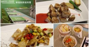 [台南]平價鐵板燒美味享受 HAPPY FOOD 樂食新鉄板料理