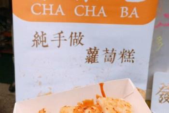 [台南]中西區 正興街國華街散步鹹食蘿蔔糕 Chachaba恰恰吧