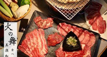 [台北]捷運忠孝敦化站|東區燒肉吃到飽|美澳和牛 。食べ放題 火之舞蓁品燒