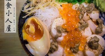 [台北]內湖區 平價日式料理|內湖丼飯、生魚片、握壽司、炙燒|捷運內湖站 澄食小人屋