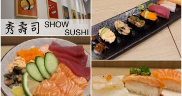 [台南]東區台南夢時代附近 平價生魚片、握壽司 新鮮好吃 可外送 秀壽司