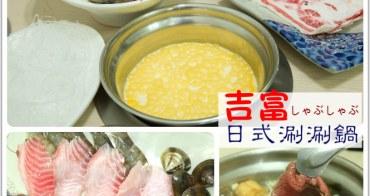 [台南]永康 復華夜市附近|CP值頗高隱藏在巷弄的口袋名單|現切肉品|海鮮鮮甜飽滿 吉富 日式涮涮鍋