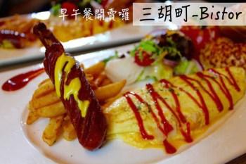 [台南]東區 澎湃早午餐開賣啦~三胡町餐酒館