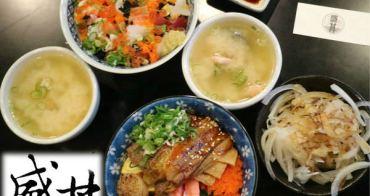 [台南]永康 台南應用科技大學周邊美食 朋友聚餐 炙燒握壽司 丼飯 現磨哇沙米 盛。丼