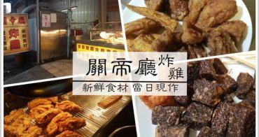 [台南]東區 平價炸雞|雞肉吃起來好嫩&啾西|愛要及時吃要趁早 關帝廳炸雞