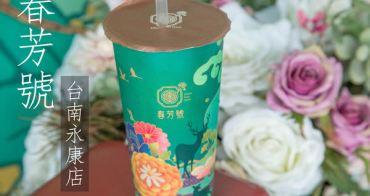 [台南]永康 近大灣崑山科大|杯身華麗古典的茶飲店|IG新一波打卡熱點 春芳號 永康店