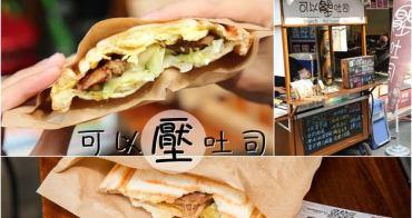 [台南]永康 近大橋火車站南台科大散步美食|早午餐|熱壓吐司專賣店 可以壓吐司~熱壓吐司專賣店
