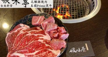 [台南]新營 二訪 花雕雞燒肉Prime黑牛吃到飽 平日只要$399/假日$499 碳味亭