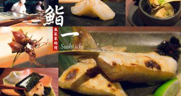 [台北]中山區日式無菜單料理|捷運中山國中站|日式料理|生魚片 壽司專賣|高品質美食享受|鮨一 Sushi ichi