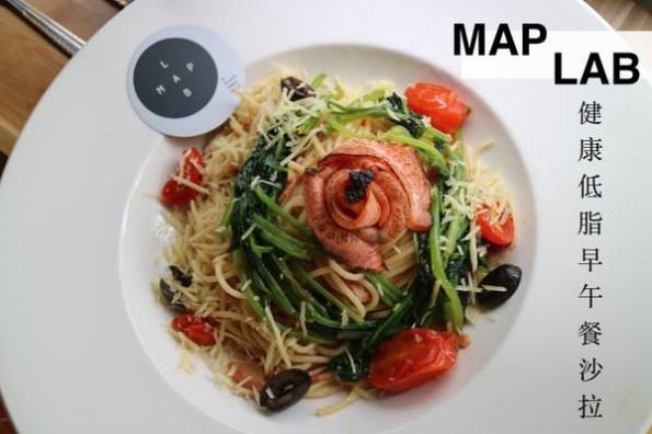 [台南]北區 姊妹聚餐輕食好選擇 低卡健康 重工業風格 多肉植物 MAP LAB健康低脂創意早午餐沙拉