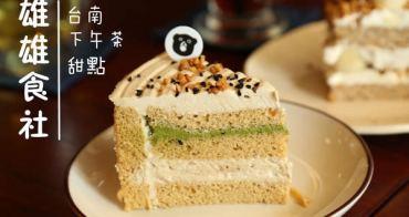 [台南]東區 嚴選台灣在地食材 食育環保 甜點下午茶 雄雄食社