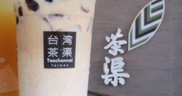[台南]東區 嚴選真奶粉奶茶|珍珠控注意|黑糖珍珠vs白玉珍珠|熱情外送 台灣茶渠崇善店