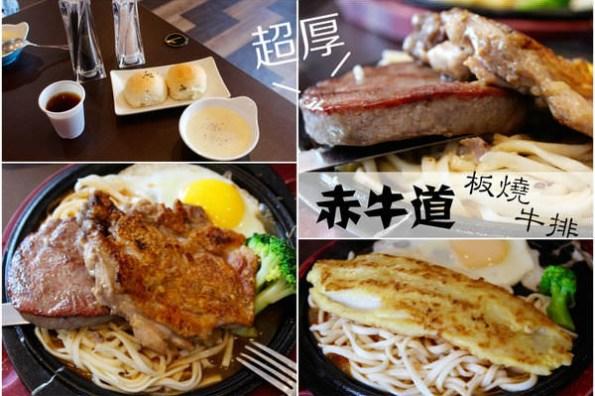 [台南]永康 平價牛排肉控推薦 赤牛道板燒牛排 永康中華店