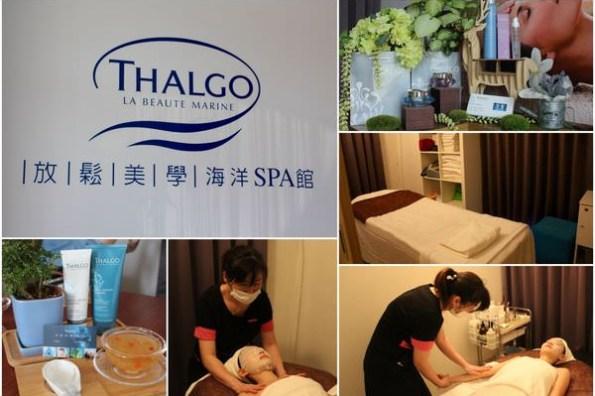 [台南]東區 女人們的享受時刻 多愛自己一點|做臉|清粉刺|SPA|護膚保養 放鬆美學SPA館-龍山店