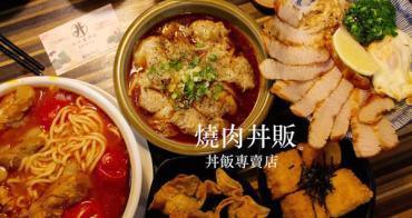 [台北]捷運忠孝敦化站 平價人氣燒肉丼販 丼飯專賣店 燒肉丼販(已搬家到西門町)