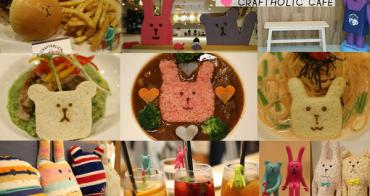 [台北]大安區 國父紀念館站|全球一號店落腳在台灣|杯緣子直接拿回家 宇宙人主題餐廳 Craftholic CAFE
