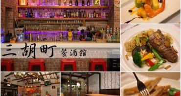 [台南]東區 聚會小酌推薦 酒吧X餐廳 三胡町-Bistro 餐酒館