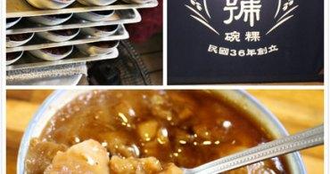 [台南]北區 小吃美食必吃 碗粿界的第一名 富盛號碗粿