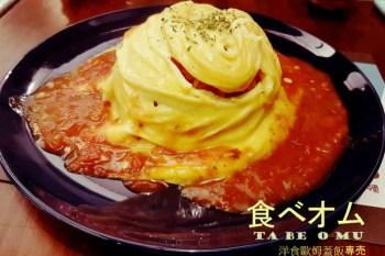 [台南]南區 新店報到 平價華麗歐姆蛋 香嫩順口 靠近大林國宅 食べオム。