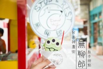 [台南]中西區 神農街新散步甜點 夏天就是要吃冰 無聊郎-懷舊冰品冷飲